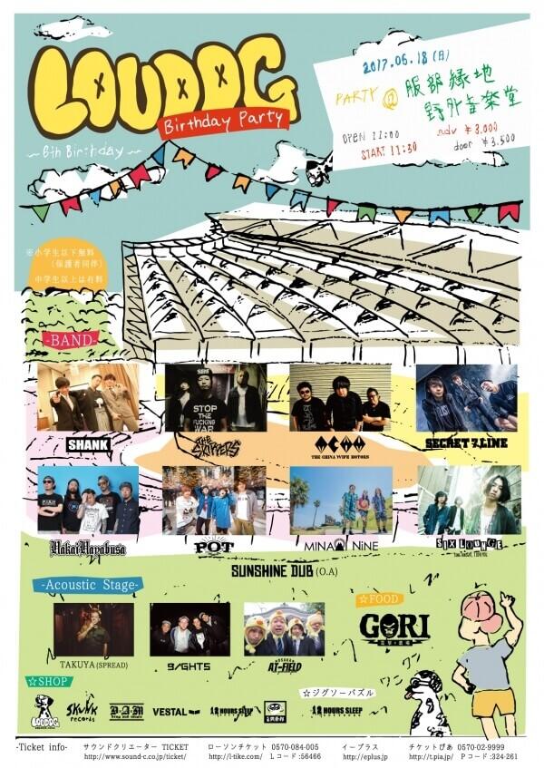 LOU DOG PARTY 6th Birthday Party 最終出演者発表!&メール予約受付開始!