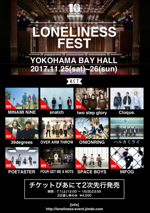 "LONELINESS presents LONELINESS 10th ANNIVARSARY ""LONELINESS FEST""出演決定!!"