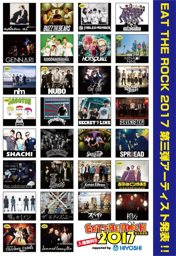 EAT THE ROCK 2017 出演決定!