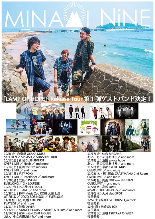 「LAMP OF HOPE」Release Tourゲスト発表!!