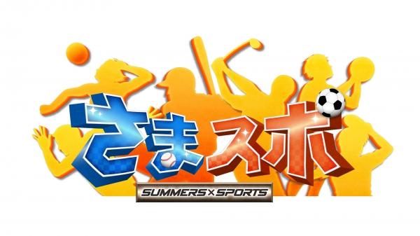 テレビ東京系の人気番組「さまスポ」の10月クールEDテーマ決定!&リリースツアー第2弾ゲスト大発表!