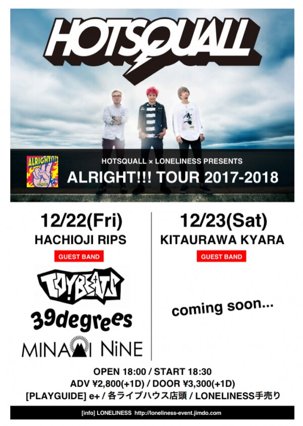 "HOTSQUALL×LONELINESS presents HOTSQUALL""ALRIGHT!!! TOUR 2017-2018""出演決定!!"