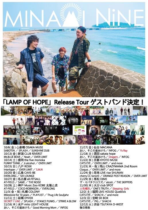MINAMI NiNE「LAMP OF HOPE」リリースツアー第3弾ゲスト大発表!
