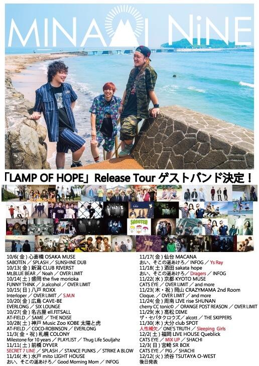 「LAMP OF HOPE」リリースツアー 福岡公演ゲスト発表!