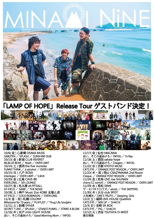 LAMP OF HOPE Release Tour 京都、岡山公演にオレポス追加!
