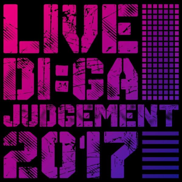 LIVE DI:GA JUDGEMENT 2017、第二弾出演アーティスト(8組) 発表!!