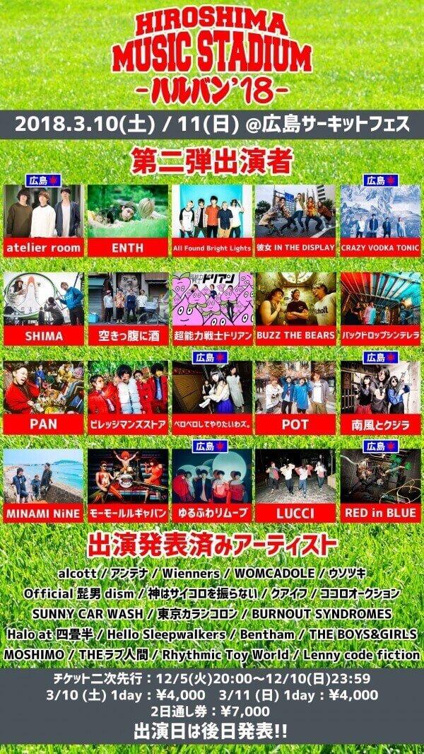 HIROSHIMA MUSIC STUDIUM-ハルバン'18- 出演決定!!