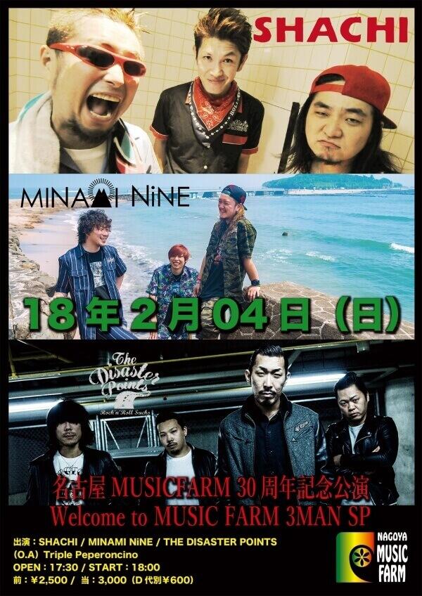 名古屋 MUSIC FARM 30周年記念公演 -Welcome to MUSIC FARM 3MAN SP-に出演決定!!