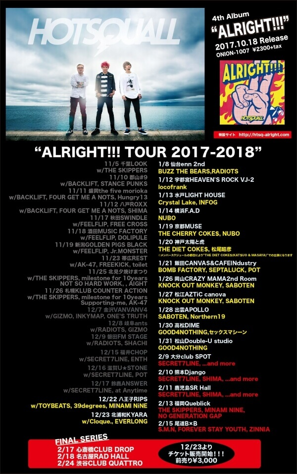 "HOTSQUALL ""ALRIGHT!!! TOUR2017-2018"" 福岡公演に出演決定!"