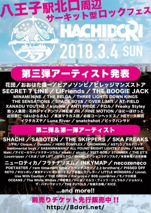 HACHIDORI2018 出演決定!!