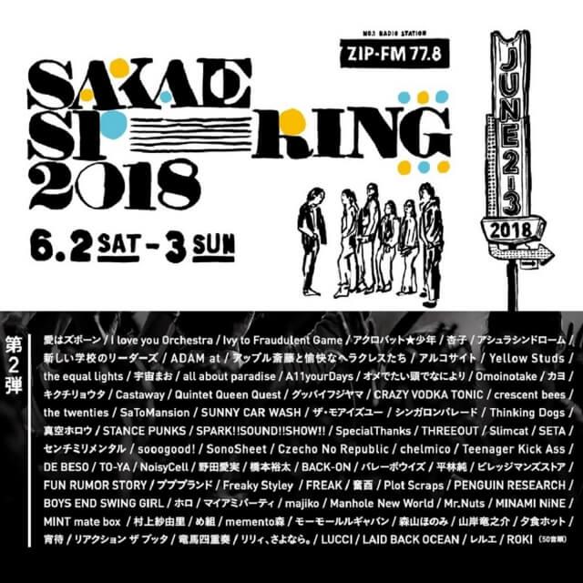 SAKAE SP-RING 2018出演決定!