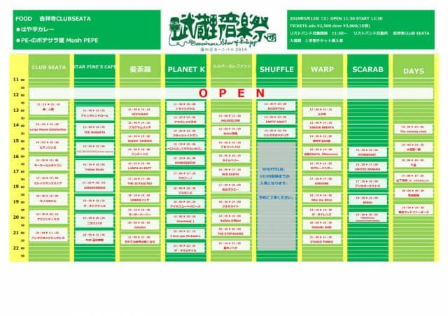 武蔵野音楽祭タイムテーブル解禁!