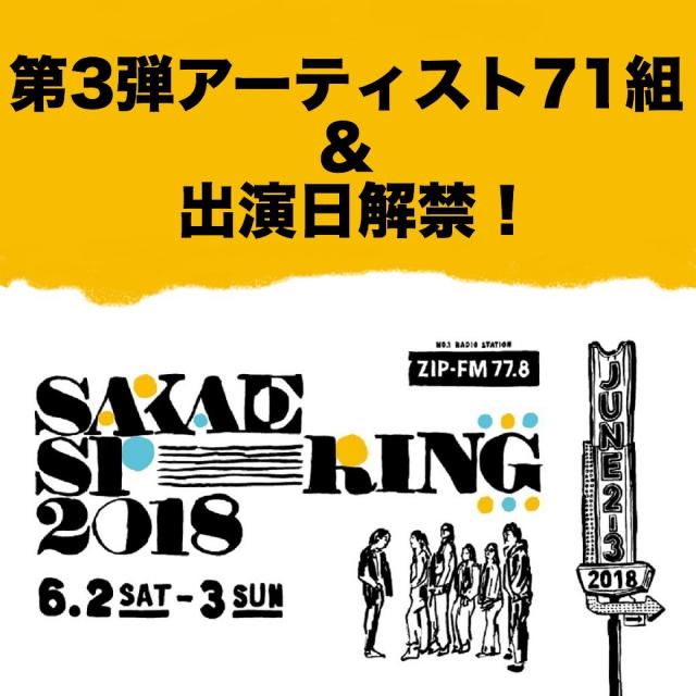 SAKAE SP-RING 2018出演日決定!