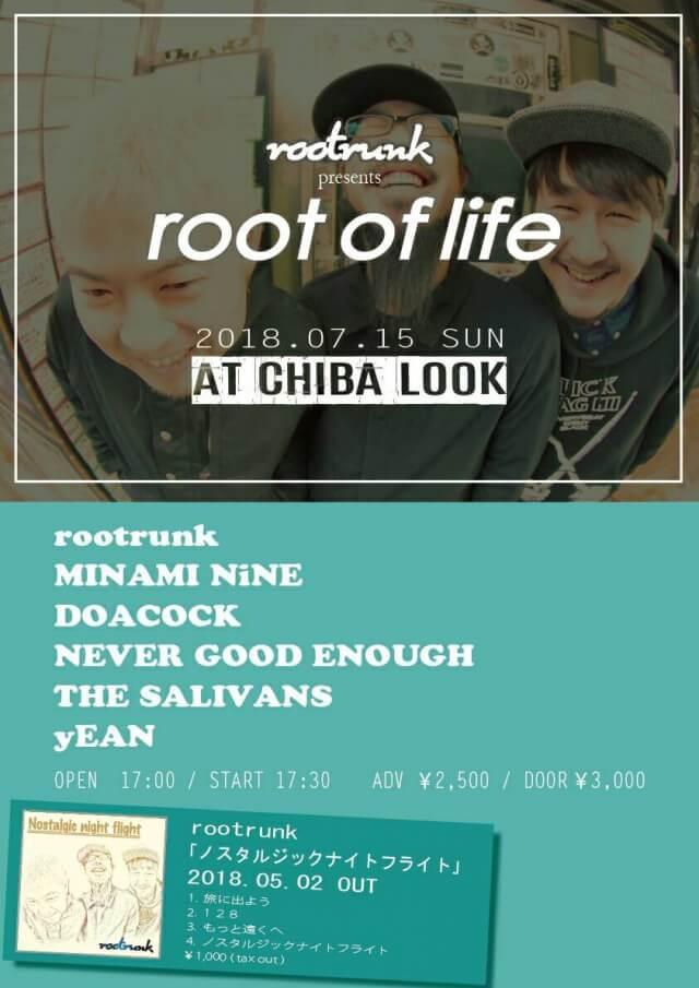 """7/15(日)rootrunk pre. """"root of life""""出演決定!"""