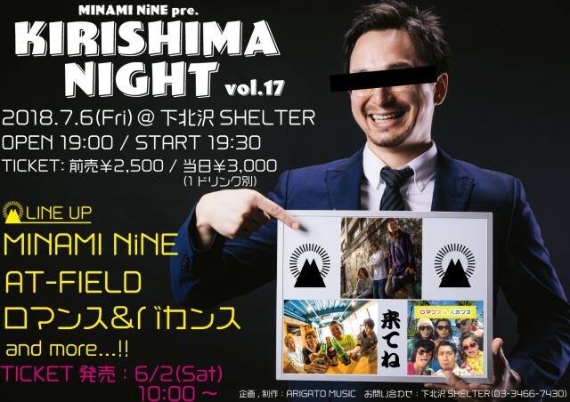 KIRISHIMA NIGHT vol.17 ゲスト出演者解禁!