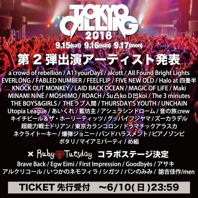 TOKYO CALLING 2018出演決定!!