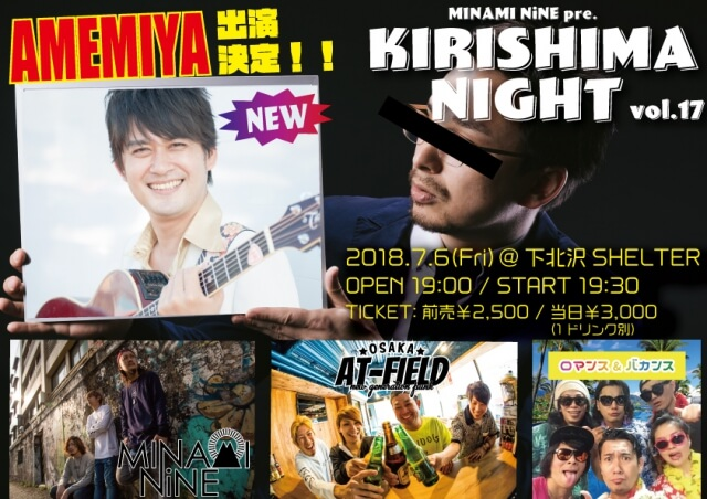 "KIRISHIMA NIGHT vol.17に""AMEMIYA""出演決定!"