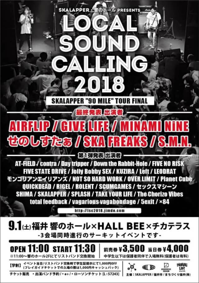 9/1(土)「LOCAL SOUND CALLING 2018」出演決定!