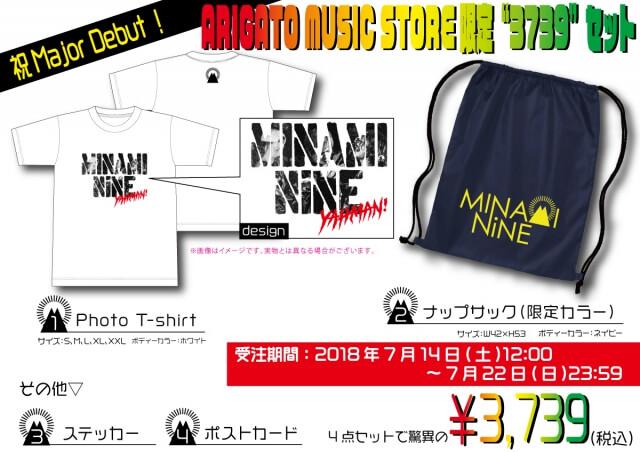 """メジャーデビュー記念!ARIGATO MUSIC STORE限定""""3739""""セット受注販売決定!!"""