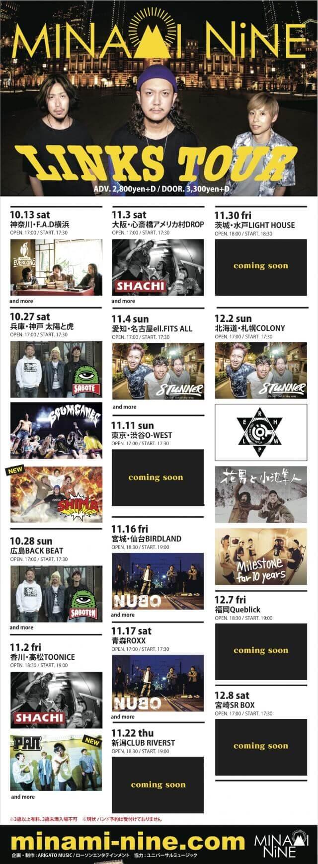 """LINKS TOUR""の第二弾出演アーティスト解禁!!"