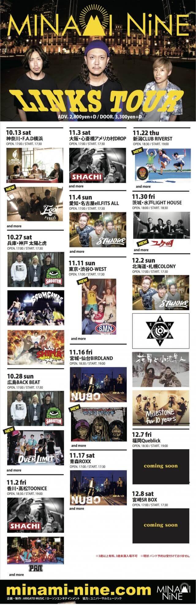 """LINKS TOUR""の第三弾出演アーティスト解禁!!"