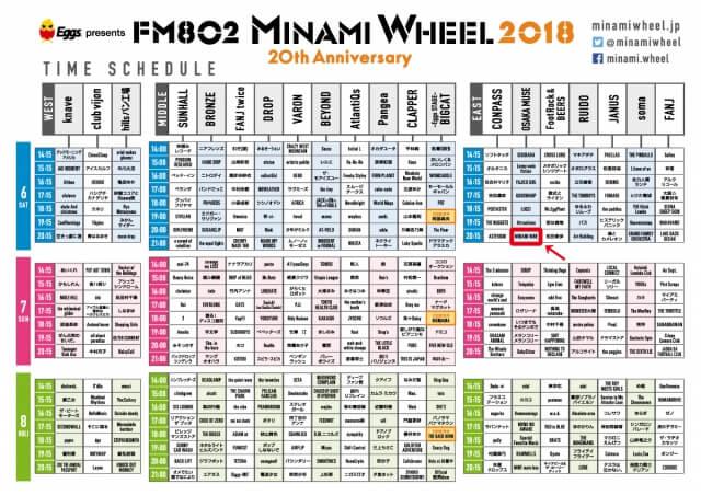 MINAMI WHEEL 2018タイムテーブル公開!