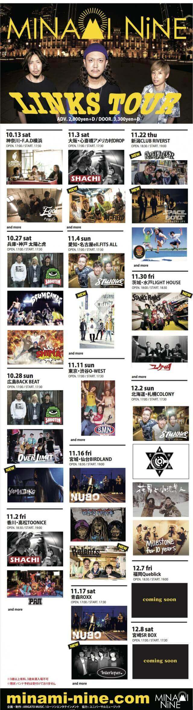 """LINKS TOUR""の第四弾出演アーティスト解禁!!"