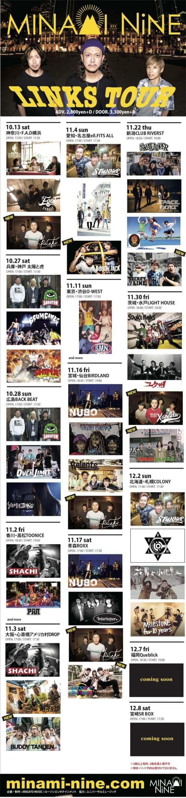 """LINKS TOUR""の第五弾出演アーティスト解禁!!"