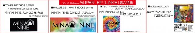 SUPER EP「LINKS」CDショップチェーン別オリジナル特典ビジュアル公開!