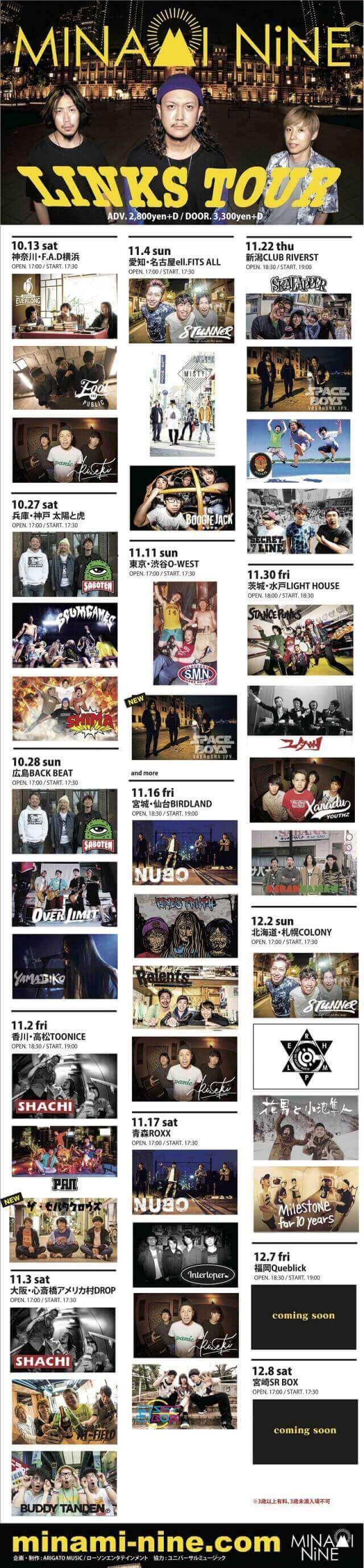 """LINKS TOUR""の第六弾出演アーティスト解禁!!"