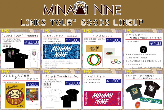 """""""LINKS TOUR""""グッズラインナップ公開!"""