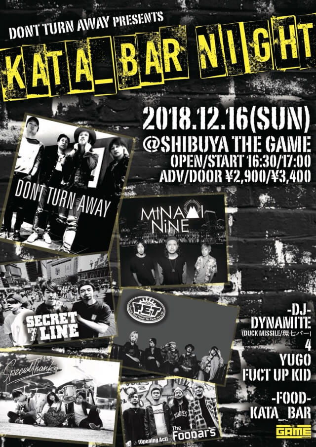 【ライブ情報】12/16(日)KATA BAR NIGHT@渋谷THE GAME