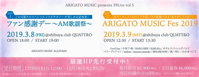 ARIGATO MUSIC Fes 2019開催決定!
