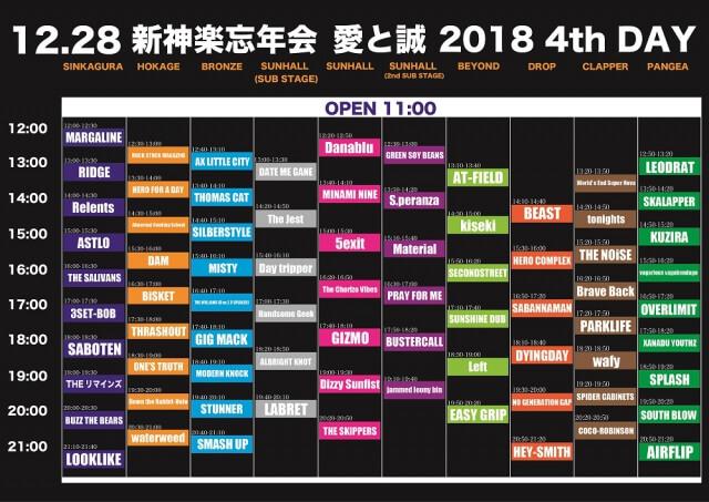 """12/28(金)""""愛と誠2018""""タイムテーブル解禁!"""