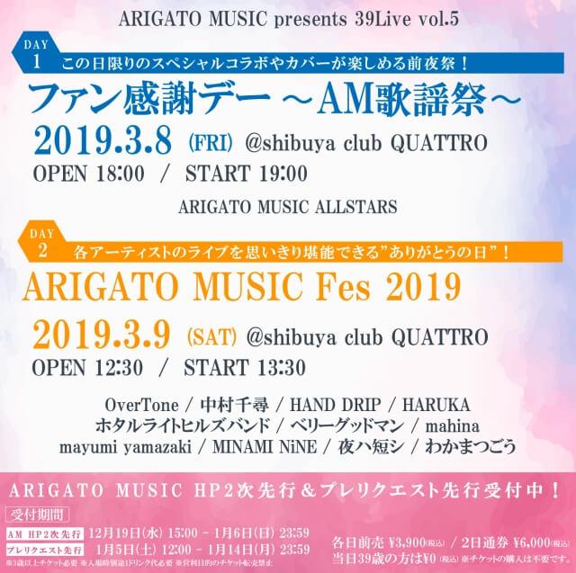ARIGATO MUSIC Fes 2019 プレリクエスト先行受付開始!!