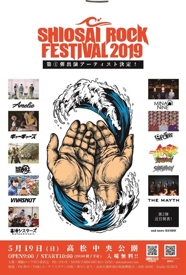 5/19「潮騒ロックFESTIVAL 2019」出演決定!