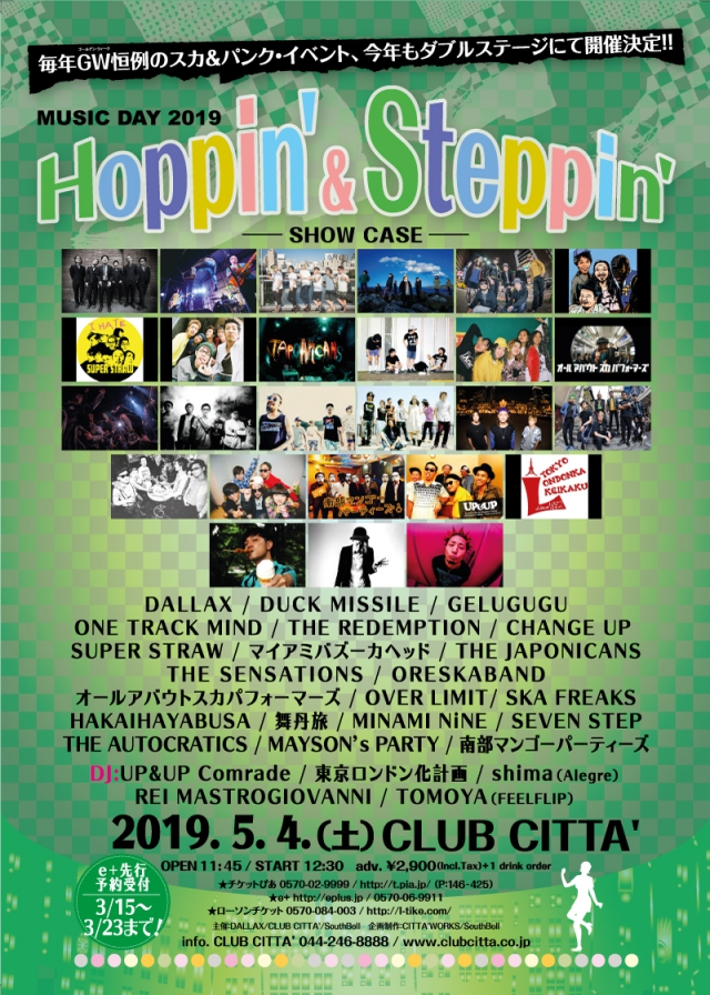 Hoppin' & Steppin' SHOW CASE出演決定!!