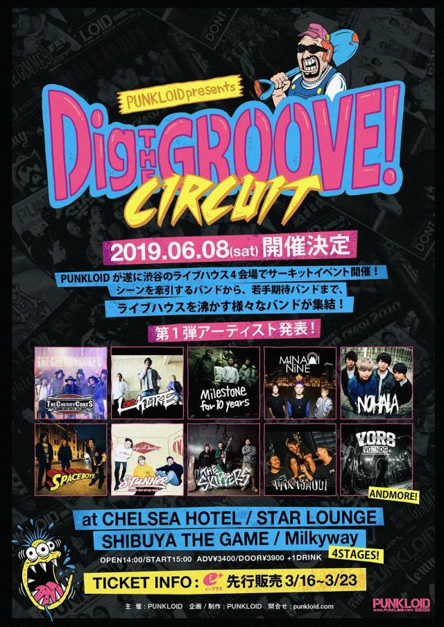6/8(土)Dig THE GROOVE! CIRCUIT 2019出演