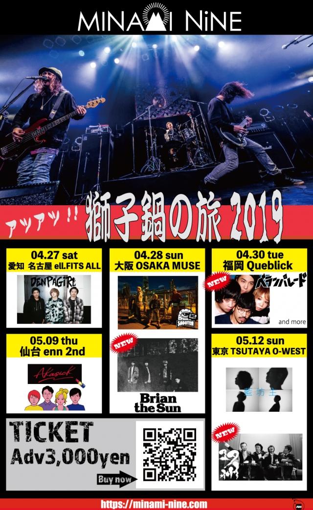 「アツアツ!!獅子鍋の旅2019」追加出演者解禁!!