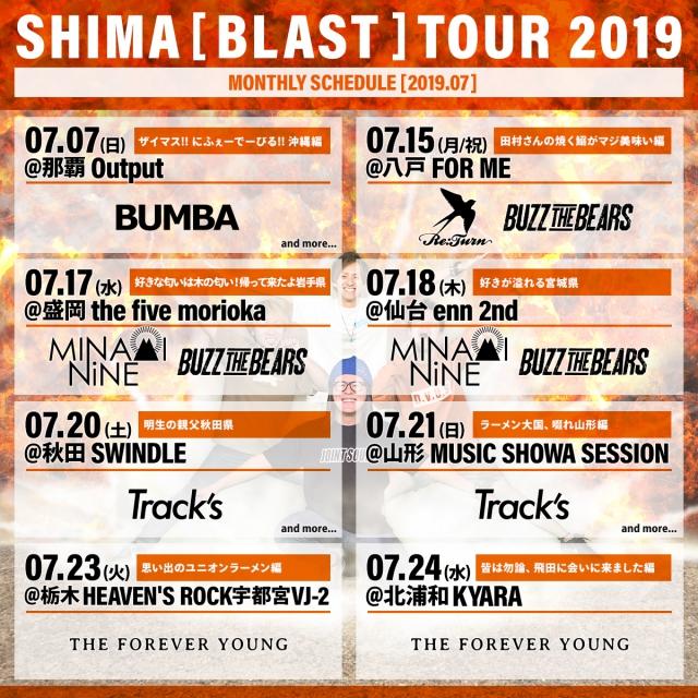 SHIMA「BLAST」TOUR 2019 盛岡・仙台公演出演決定!