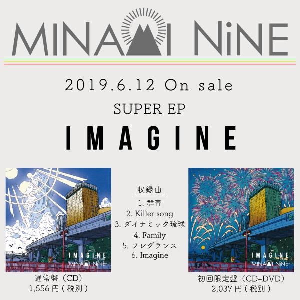 6/12(水)NEW EP「IMAGINE」リリース決定!