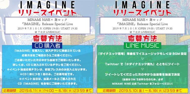 7/1(月)「IMAGINE」リリースイベント開催決定!