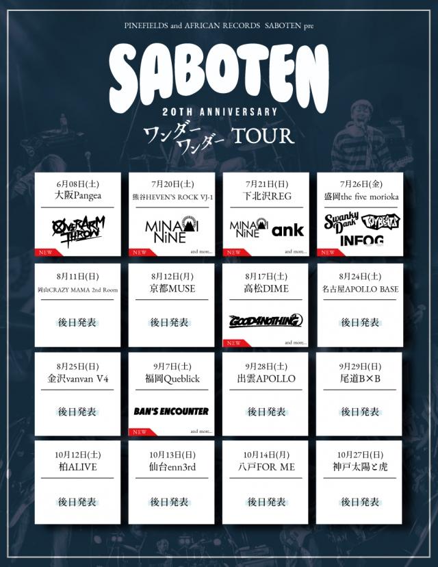 SABOTEN「ワンダーワンダー」TOURに出演決定!