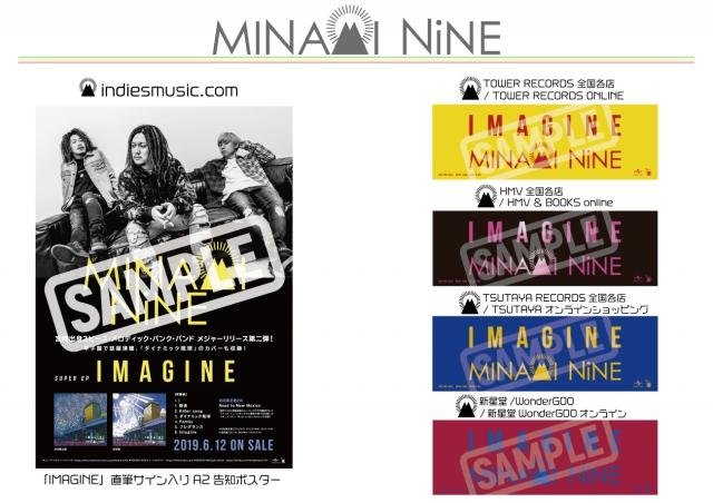 SUPER EP「IMAGINE」店舗別特典の絵柄解禁!