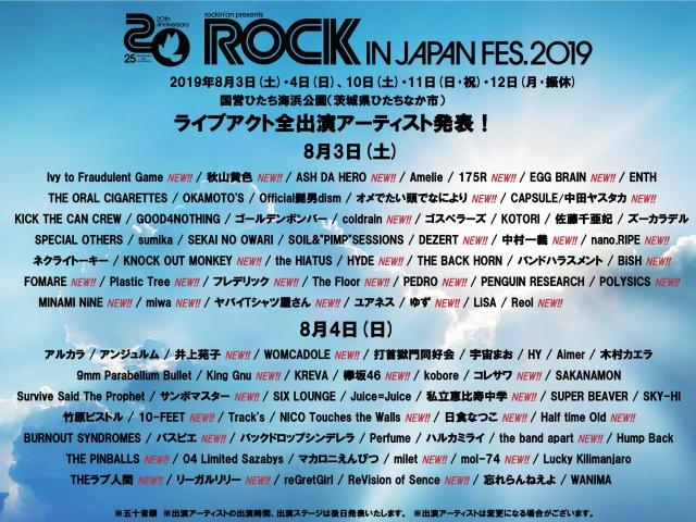 ROCK IN JAPAN FESTIVAL 2019出演決定!