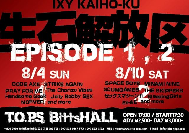 【ライブ】8/10 〜生石解放区〜episode 2@大分T.O.P.S BittsHALL