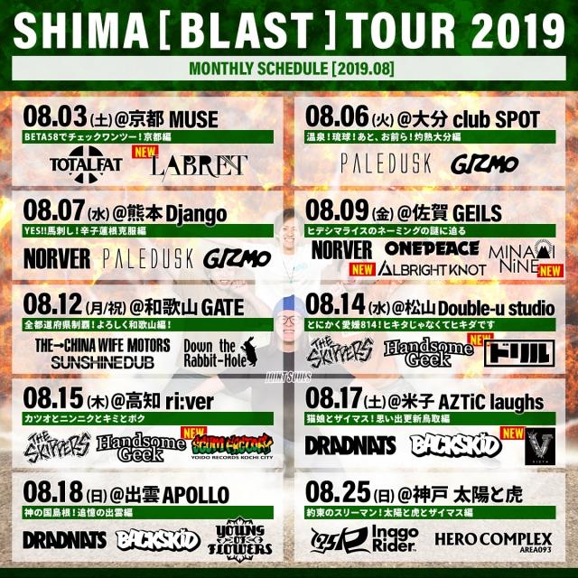 【ライブ】8/9(金)SHIMA「BLAST」TOUR佐賀GEILS