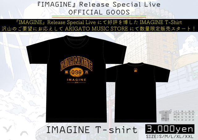『IMAGINE T-shirt』ARIGATO MUSIC STOREにて販売決定!
