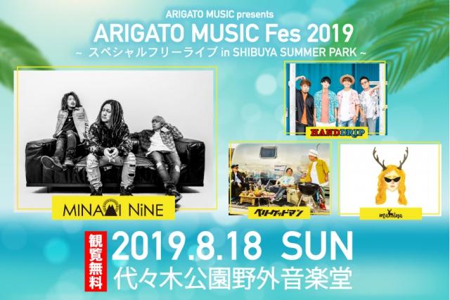 【ライブ】8/18(日)ARIGATO MUSIC pre.-ARIGATO MUSIC Fes 2019-  ~スペシャルフリーライブin SHIBUYA SUMMER PARK~