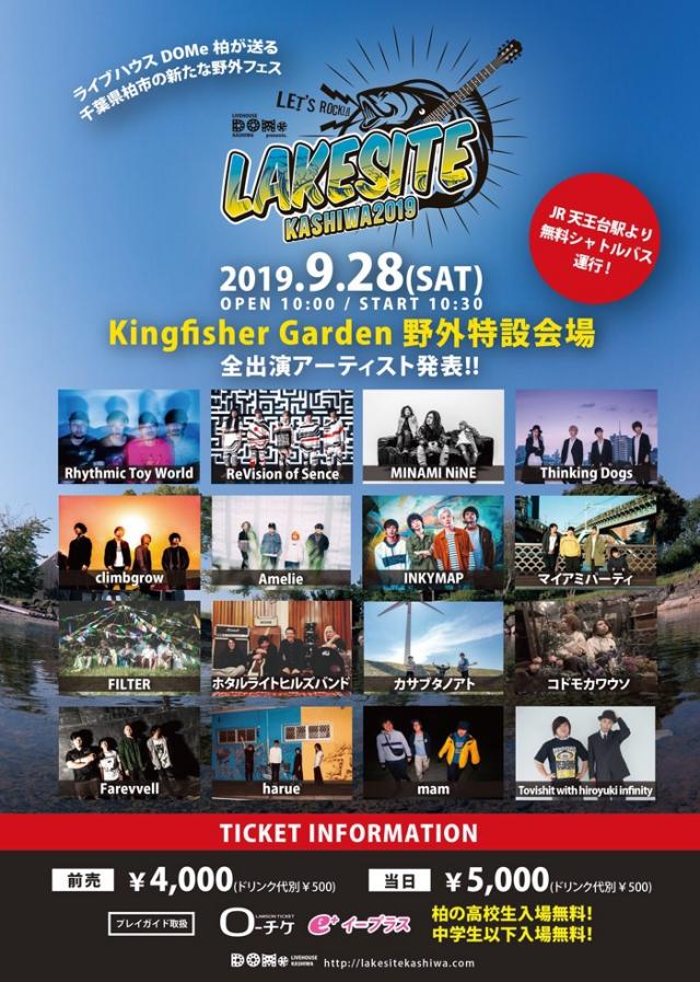 【ライブ】9/28(土)LAKESITE KASHIWA 2019